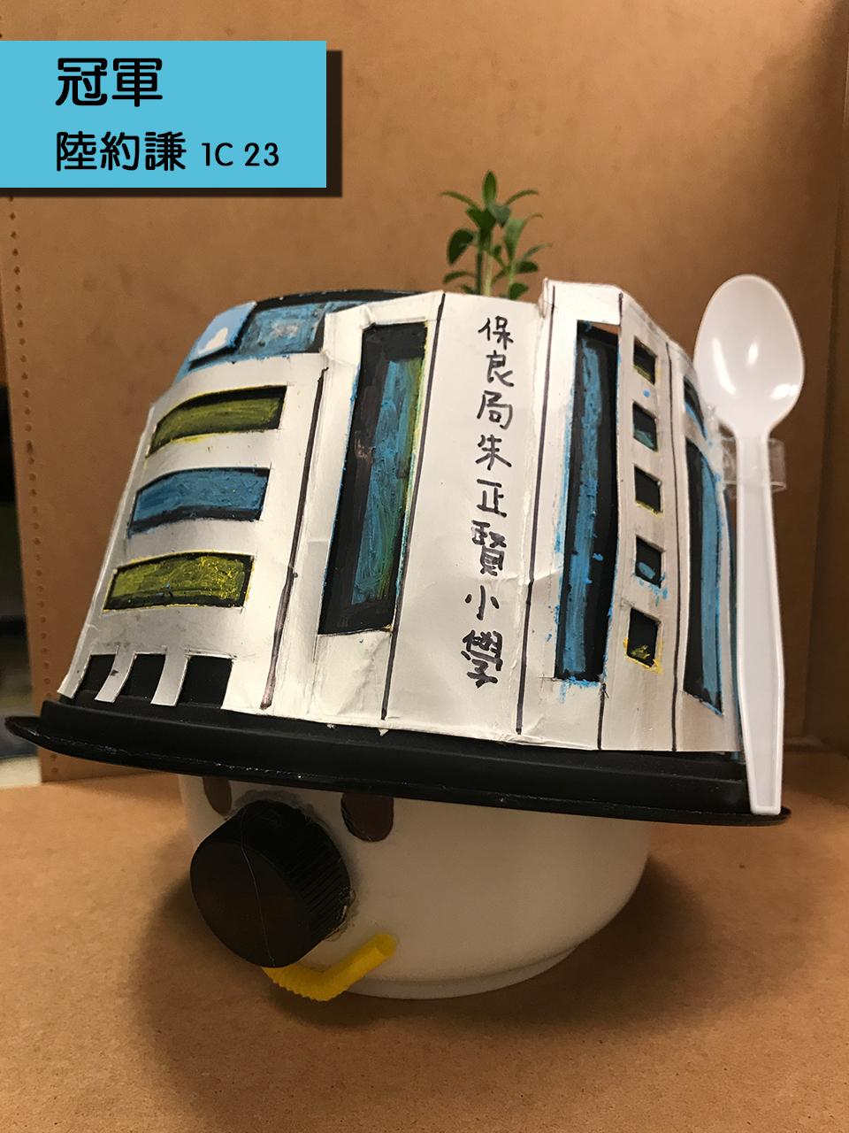 https://plkcjy.edu.hk/sites/default/files/_guan_jun_1c_23_lu_yue_qian_.jpg