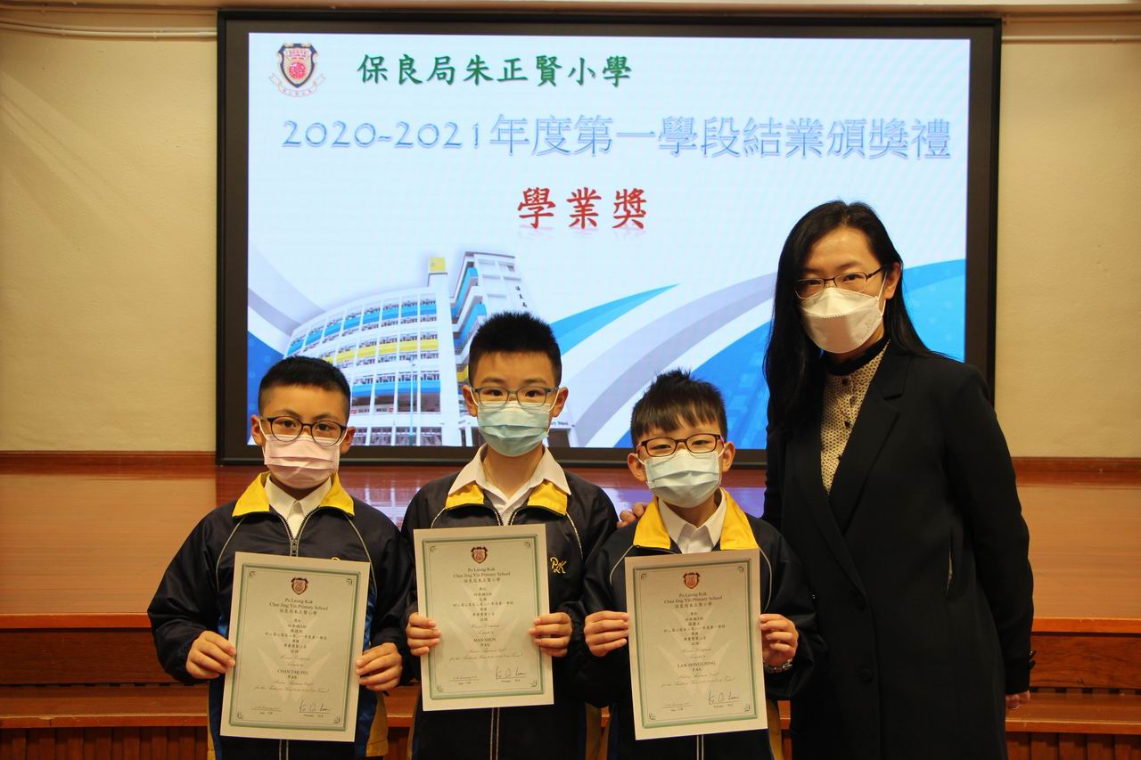 https://plkcjy.edu.hk/sites/default/files/img_9030.jpg