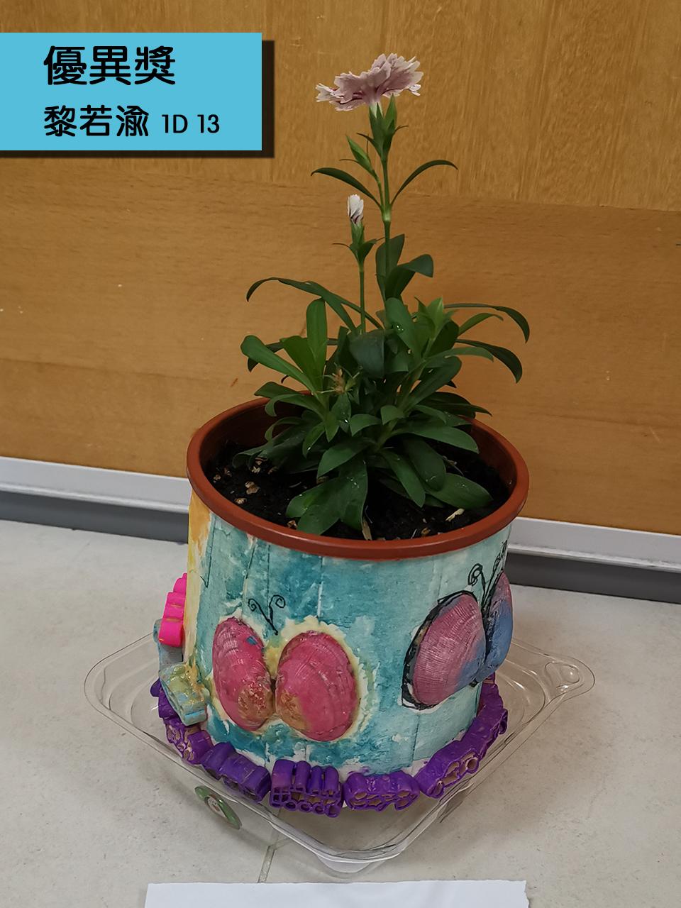 https://plkcjy.edu.hk/sites/default/files/you_yi_jiang_1d_13_li_ruo_yu_.jpg