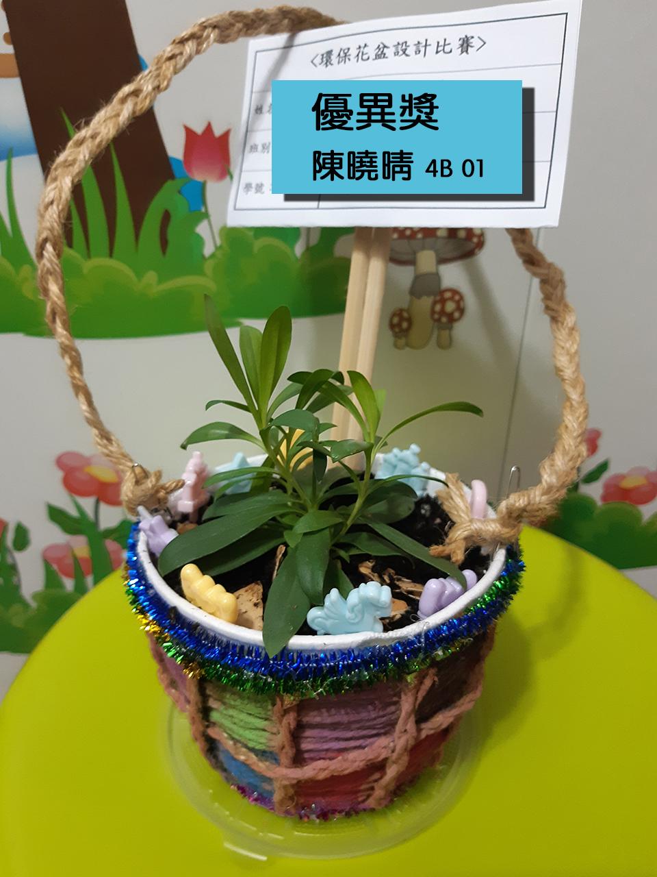 https://plkcjy.edu.hk/sites/default/files/you_yi_jiang_4b_01_chen_xiao_qing_.jpg